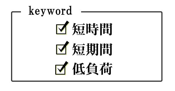 keyword 短時間 短期間 低負荷
