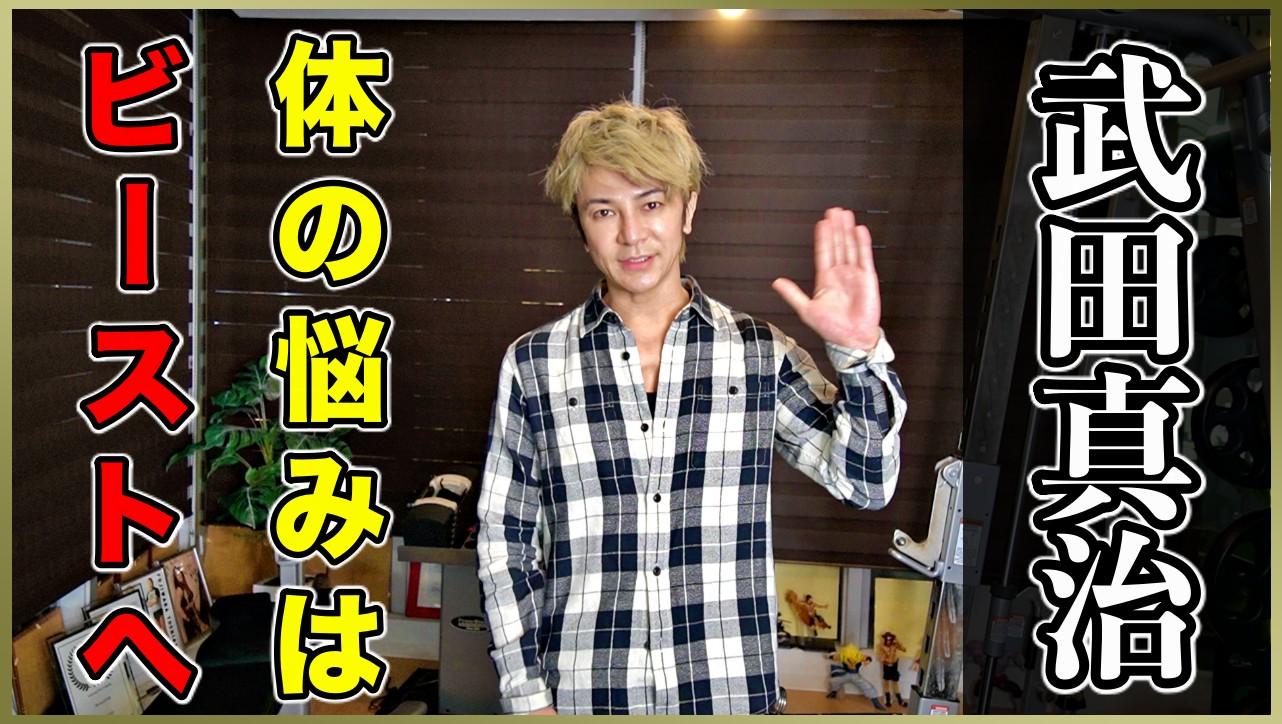 俳優の武田真治さんからのメッセージ